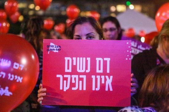 הפגנת נשים נגד אלימות/ צילום: שלומי יוסף