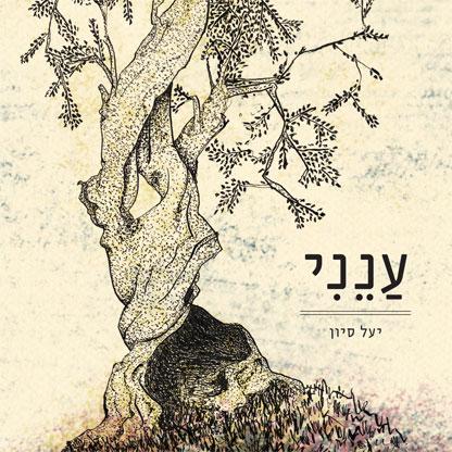 "יעל סיון / ""ענני"""