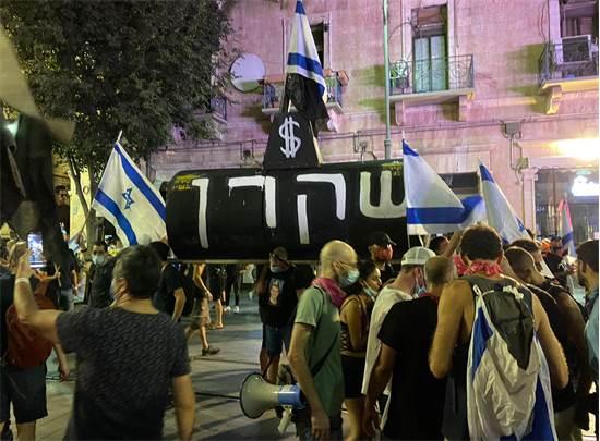 מפגינים נגד השחיתות ונתניהו צועדים במרכז ירושלים / צילום: גלובס