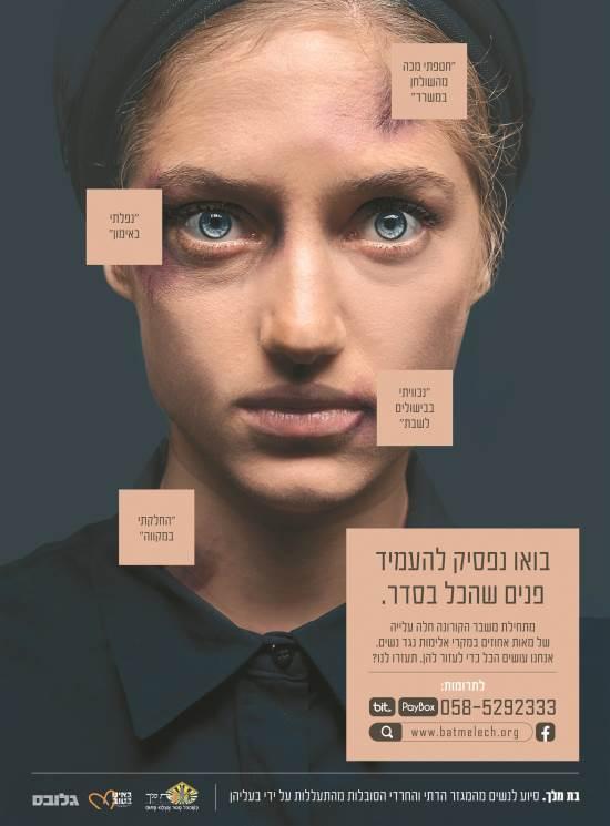 """קמפיין הפנים והתירוצים של עמותת """"בת מלך"""" למלחמה באלימות נגד נשים"""