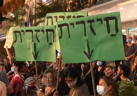 מפגינים במחאת בלפור / צילום: מחאת הדגלים השחורים