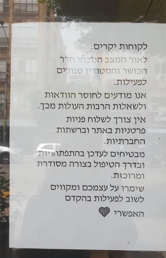 ההודעה בכניסה לחדר הכושר PURE / צילום: הילה שיאון, גלובס