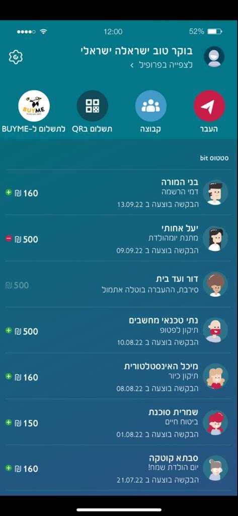 צילום מסך מתוך אפליקציית ביט / צילום: צילום מסך