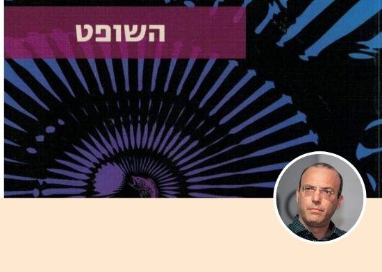 שרון חנס  / צילום: כדיה לוי, גלובס