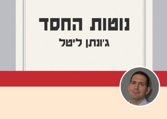 אמיר גרינשטיין / צילום: אילן אסייג