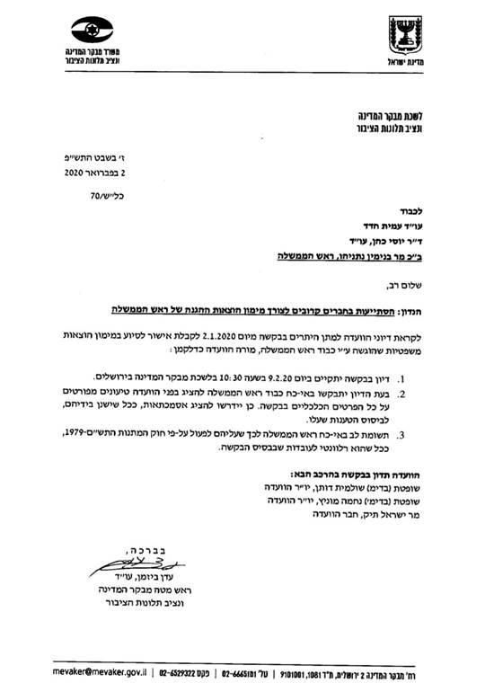 המכתב בנוגע לוועדת ההיתרים / צילום: משרד מבקר המדינה
