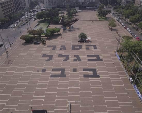 מחאת בלפור: הדגלים השחורים העלו כתובת גדולה בכיכר רבין - ״הסגר בגלל ביבי״ / צילום: מחאת הדגלים השחורים