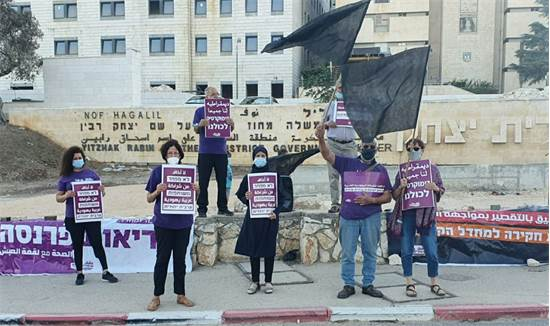 מפגינים נגד נתניהו בנוף הגליל / צילום: עומדים ביחד