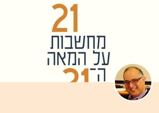 פרופ' שמעון עמר  / צילום: באדיבות המרכז האקדמי ויצו חיפה