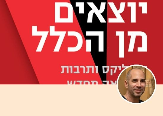 ערן גפן  / צילום: כדיה לוי, גלובס
