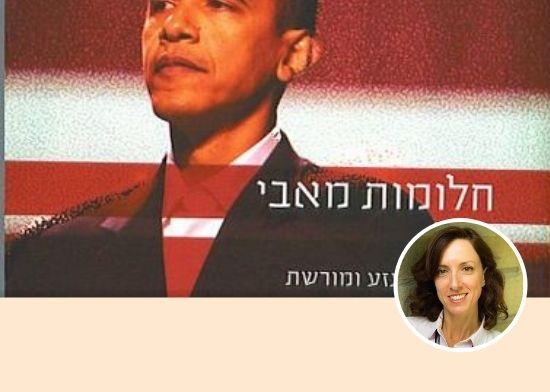 יאנה שכטרמן / צילום: תמונה פרטית