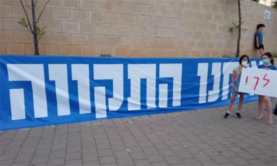 הפגנה נגד נתניהו בנאות אפקה / צילום: תמונה פרטית