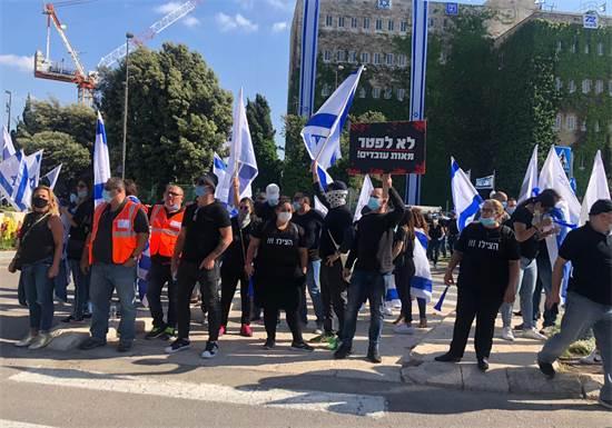 הפגנת עובדי אל על מול משרד האוצר / צילום: ועד עובדי אל על