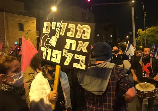 מפגינים נגד השחיתות בבלפור / צילום: קומי ישראל