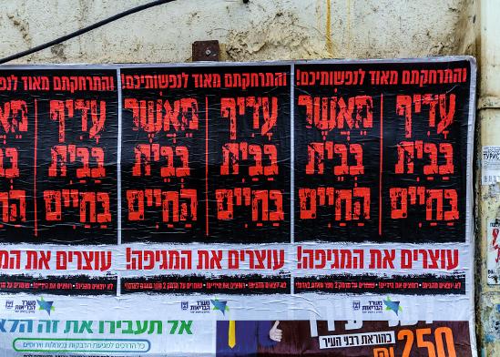 קמפיין הסברה בחיפה על משמעות התפשטות נגיף הקורונה / צילום: shutterstock, שאטרסטוק