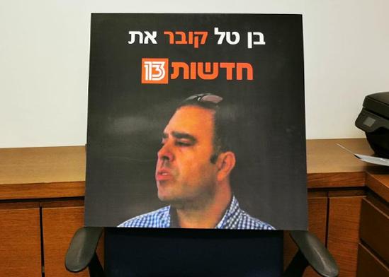שלט בהפגנה של עובדי חדשות 13 / צילום: ארגון העיתונאים