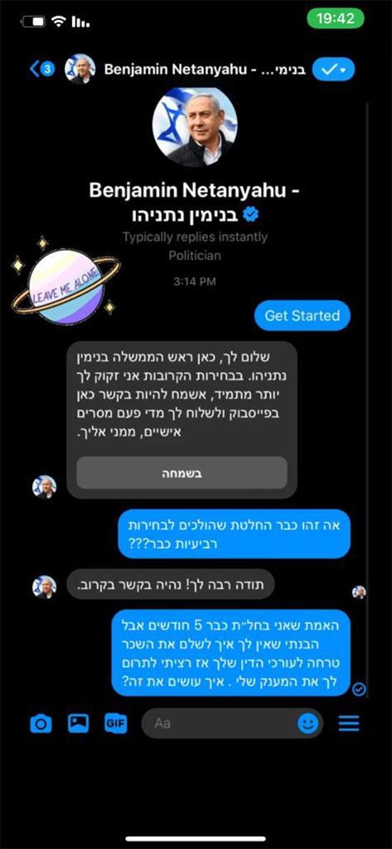 הצ׳ט בוט של ראש הממשלה נתניהו פונה ליוזרים בפייסבוק / צילום: צילום מסך