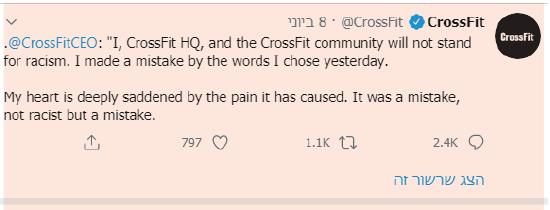 """ציוץ ההתנצלות של מנכ""""ל קרוספיט / צילום: צילום מסך"""