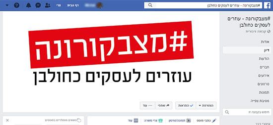 קבוצת הפייסבוק #מצבקורונה / צילום: צילום מסך