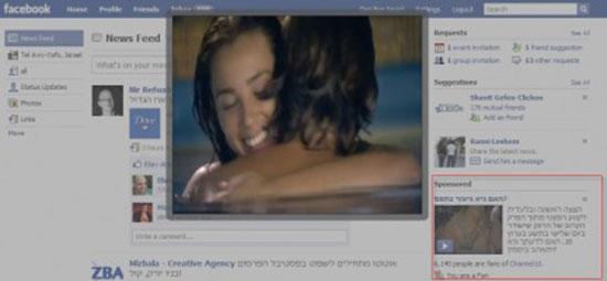 """קמפיין """"הרווק"""" בפייסבוק. היו זמנים / צילום: מזבלה"""