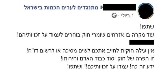 פוסט בפייסבוק נגד חבישת מסכות / צילום: צילום מסך