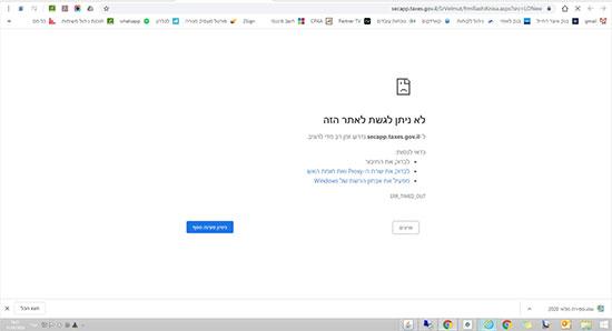 האתר הקורס של רשות המסים / צילום: צילום מסך
