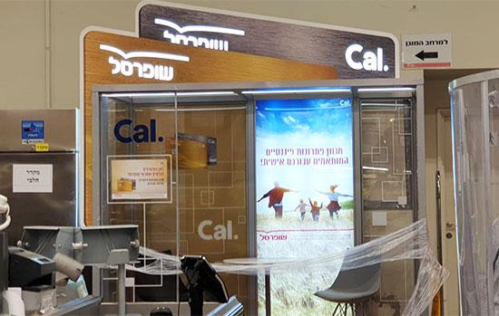 עמדה של כאל למתן הלוואות בסניף של שופרסל / צילום: בר אל, גלובס