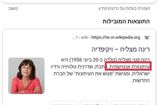 צילום מסך מויקיפדיה / צילום: ויקיפדיה
