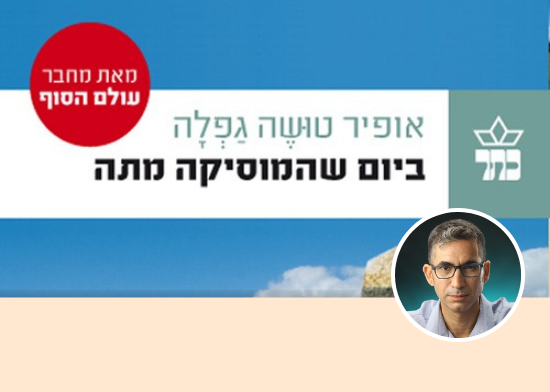 אסף שמואלי / צילום: כדיה לוי, גלובס