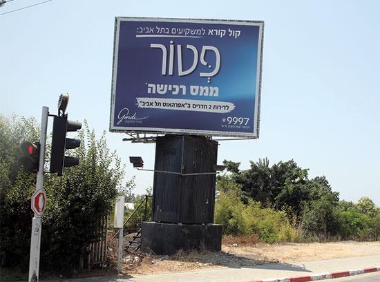 שלט חדש של חברת גינדי ברמת השרון שפונה למשקיעים  / צילום: כדיה לוי, גלובס