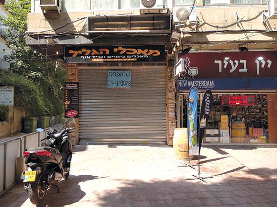 ביאליק 77. חנות המזון נסגרה / צילום: גיא נרדי