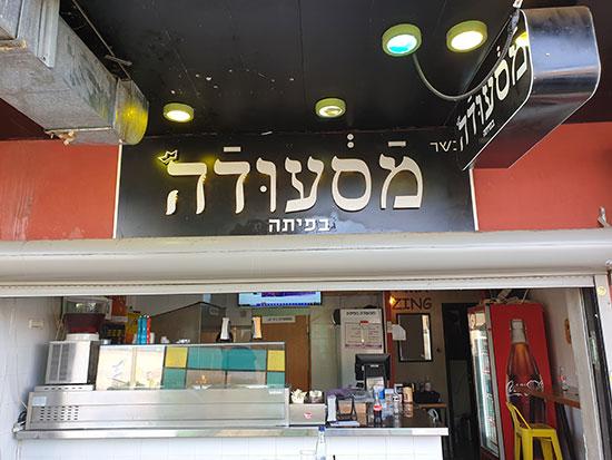 מסעדת מסעודה בפיתה, דימונה / צילום: עמרי זרחוביץ', גלובס