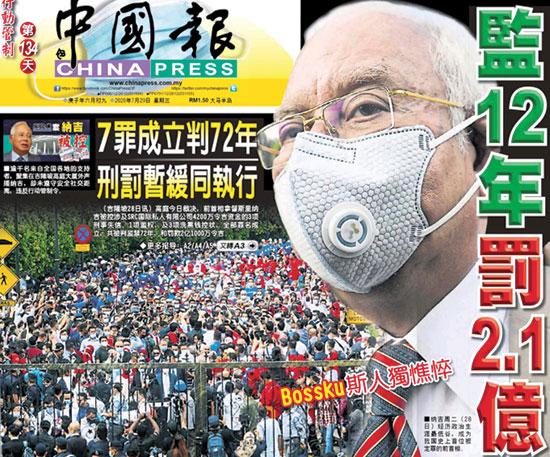 עיתוני יום רביעי במלזיה. בדרך כלל התקשורת המקומית ידועה בשמירתה על צייתנות ופסיביות. הפעם הם מעניקים לקוראיהם שיעור חסר תקדים על תפקידו של שלטון החוק בארצם  / צילום: צילום מסך