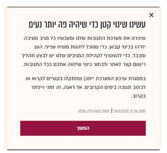 ההודעה שיראה גולש שאינו רשום באתר גלובס כשינסה לפרסם תגובה לכתבה / צילום: צילום מסך