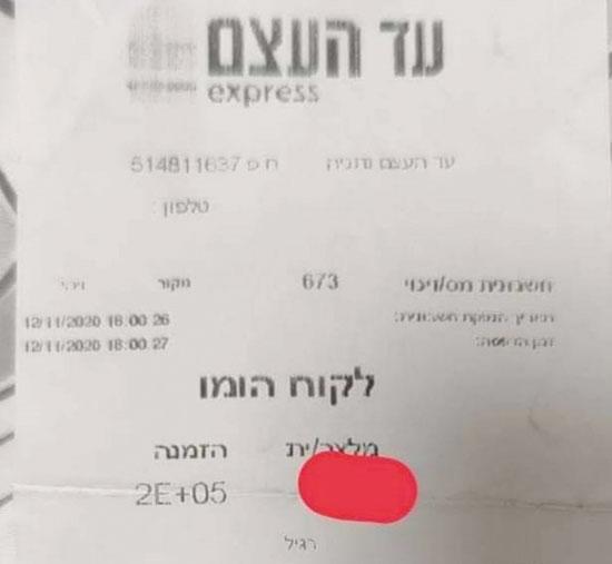 הקבלה שקיבל לקוח עד העצם אקספרס / צילום: תמונה פרטית