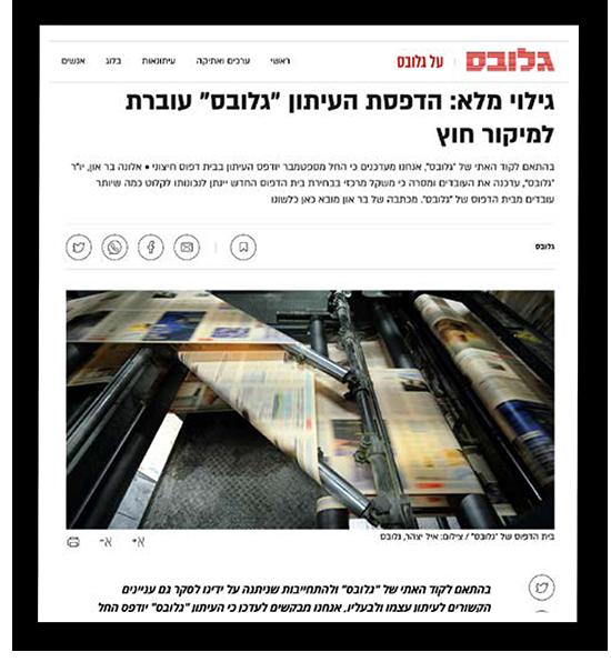 """אתר """"גלובס"""" 18.5.2020 / צילום: צילום מסך, גלובס"""