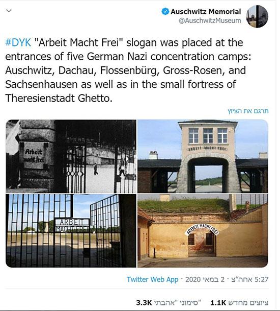 במוזיאון אושוויץ מיהרו להגיב ופרסמו בחשבון הטוויטר תמונות של מחנות שבהם הוצב השלט / צילום: צילום מסך