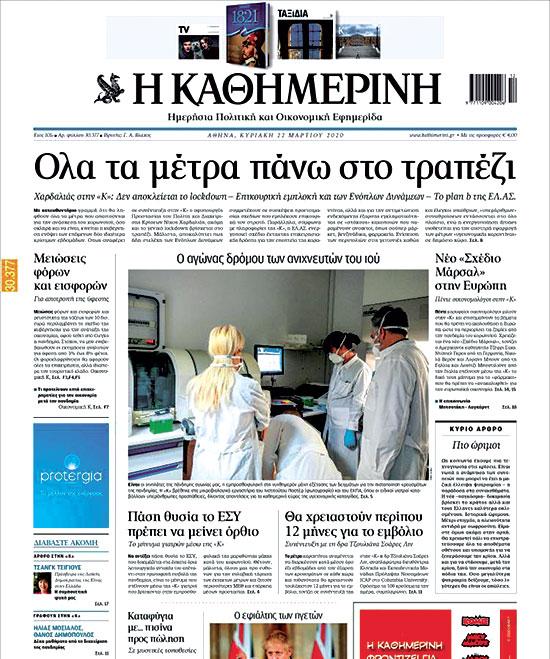 """העיתון היווני """"קתמריני"""" מדווח כי מספר הקורבנות במדינה עומד על 13 בני אדם ו-530 נדבקים / צילום: צילום מסך"""