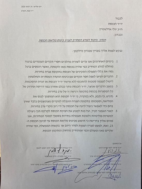 """המכתב ליו""""ר הכנסת יולי אדלשטיין מטעל סיעות הימין"""