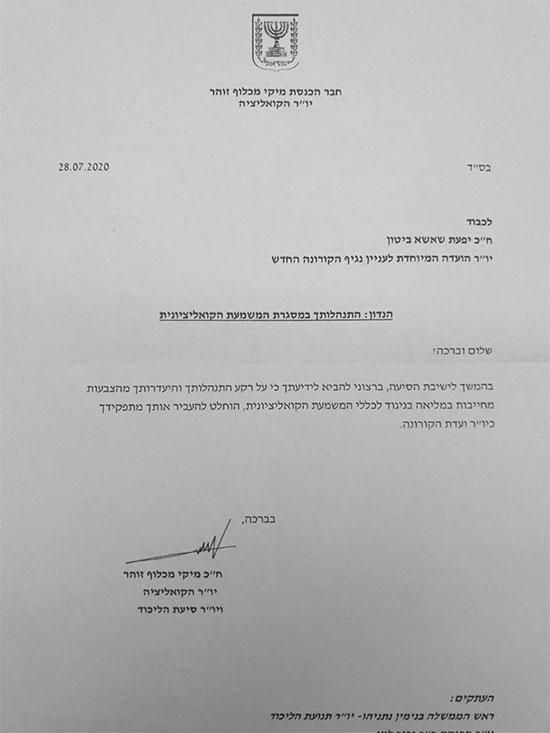 """המכתב של ח""""כ מיקי זוהר  / צילום: הכנסת"""