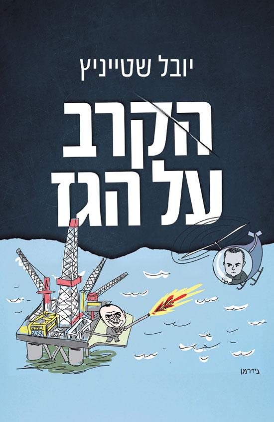 """הספר של שטייניץ """"הקרב על הגז"""" / צילום: צילום מסך"""
