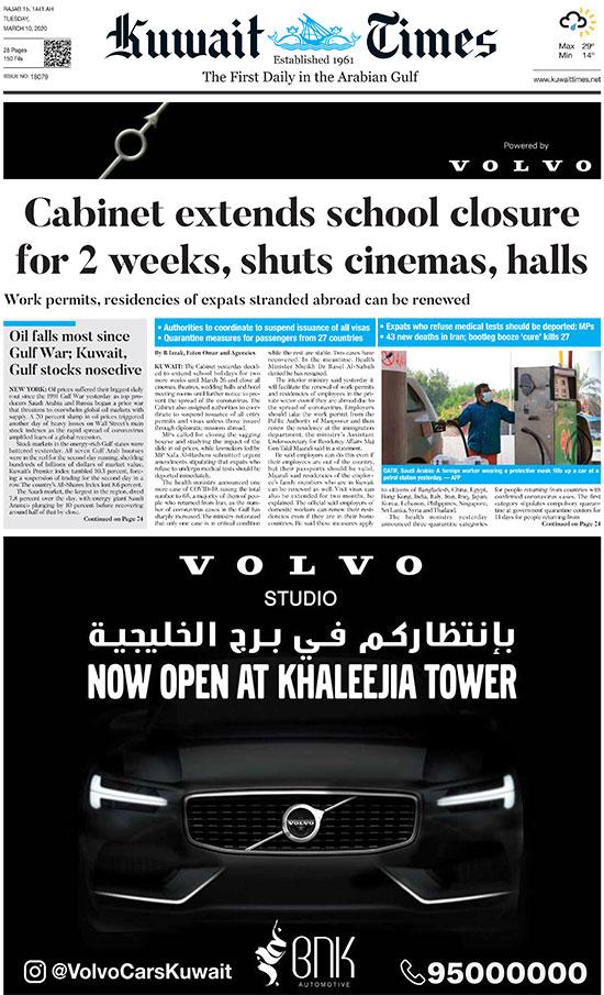 עיתון ה-Kuwait Times / צילום: צילום מסך