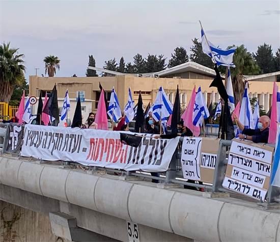 מפגינים נגד השחיתות בשדה יעקב / צילום: מחאת הדגלים השחורים