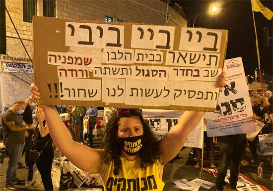 מפגינה ממחאת בלפור בכיכר פריז בירושלים / צילום: רועי קצירי, גלובס