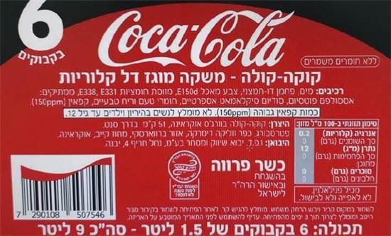 """המדבקה על בקבוק קוקה קולה המיובא / צילום: יח""""צ"""