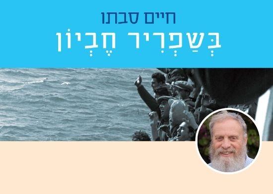 יואל בן נון  / צילום: יהושע הלוי, באדיבות מכללת הרצוג
