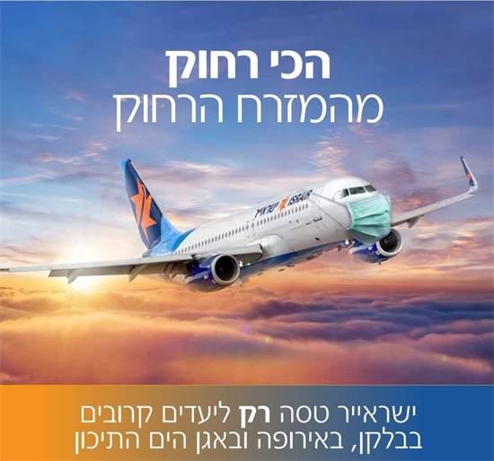 """מתוך הקמפיין של ישראייר / צילום: יח""""צ"""