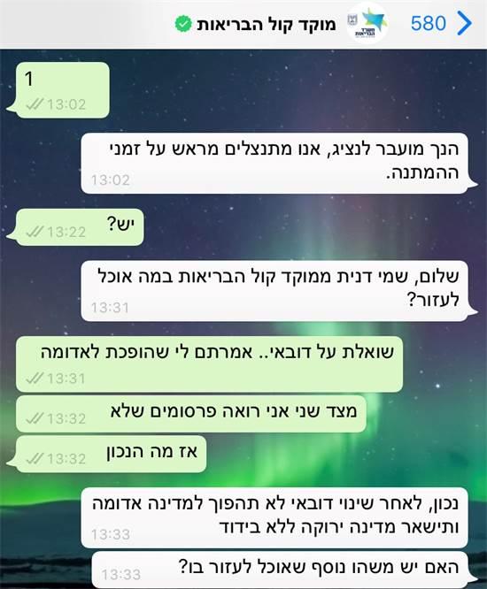 שיחה עם מוקד קול הבריאות / צילום: צילום מסך