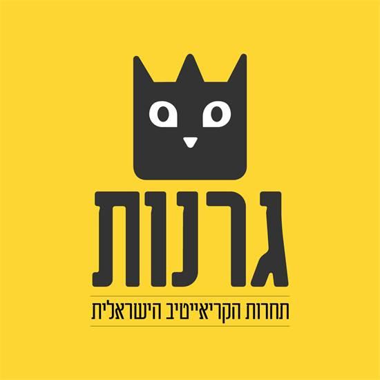 """לוגו תחרות """"גרנות"""" / איור: יגאל חזן"""