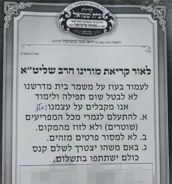 הודעה בכניסת לבית כנסת של הפלג הירושלמי / צילום: צילום מסך